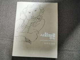 사회평론2019도서목록  韩文原版:社会评论图书目录2019,十六开本,284页