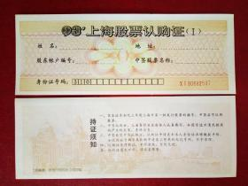 1993年上海市股票认购证【1】 金融票证单张价,编号随机发