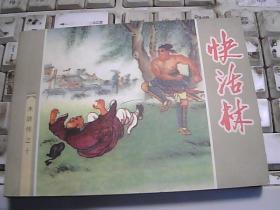 水浒传之十;快活林(连环画)
