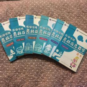 仁华学校奥林匹克数学课本:小学(1-6年级)六本合售 人大附中稿