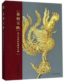 【绝不给代购发货】 金相玉映:湖北省博物馆藏金玉器
