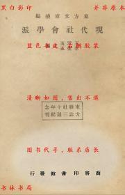 现代社会学派-王云五主编-东方文库续编-民国商务印书馆刊本(复印本)