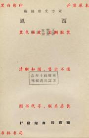 西风-王云五主编-东方文库续编-民国商务印书馆刊本(复印本)