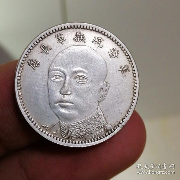 777.拥护共和纪念 唐继尧像 小银币