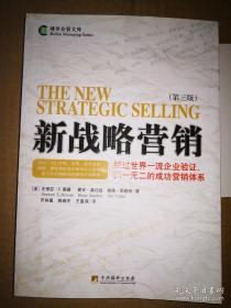 新战略营销(第3版)塑封