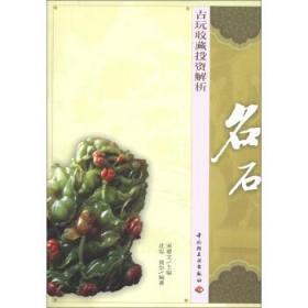 名石(古玩收藏投资解析) 沈泓 9787501990009 中国轻工业出版社 正版图书