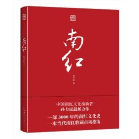 南红 孙力民 9787505735286 中国友谊出版公司 正版图书