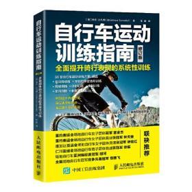 自行车运动训练指南 全面提升骑行表现的系统性训练(修订版)