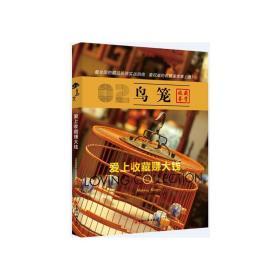 鸟笼收藏鉴赏 北京电视台《财富故事》 出品 9787513633024 中国经济出版社 正版图书