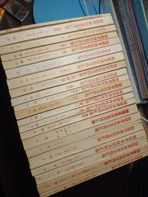 福建革命历史文件汇集(全21册)