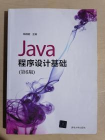 《Java程序设计基础》【第6版】(16开平装)九品