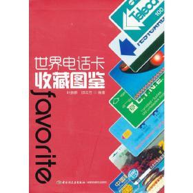 世界电话卡收藏图鉴 叶振群 9787501989706 中国轻工业出版社 正版图书