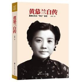 黄慕兰自传 黄慕兰 9787500097044 中国大百科全书出版社
