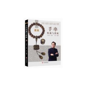 手串收藏与搭配/藏真 *,王玺 9787514212938 文化发展 正版图书