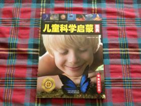 金色童书-儿童科学启蒙图典--美妙的自然