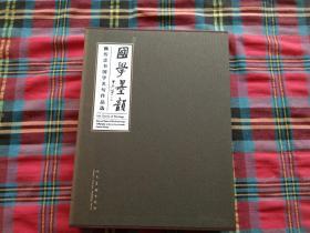 国学墨韵(全四卷)
