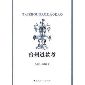 台州道教考 任林豪,马曙明 著 9787500475743 中国社会科学出版社 正版图书