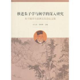 推进朱子学与闽学的深入研究 汪文顶、李树峰主编 9787503963452 文化艺术出版社 正版图书