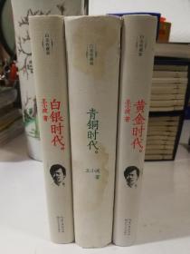 白金收藏版 【白银时代 黄金时代 青铜时代】三册合售 王小波