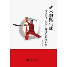 武术套路集成-以义乌民间及作者自创套路为例-(含光盘) 骆广才 9787308157858 浙江大学出版社 正版图书