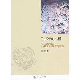 系统中的风格:《小品般若经》六种汉译本翻译风格研究 刘敬国 著 9787313075727 上海交通大学出版社 正版图