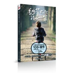 细节成就孩子一生 杨冰著 9787510451676 新世界出版社 正版图书