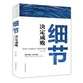 细节决定成败 文德  著 9787511372833 中国华侨出版社 正版图书