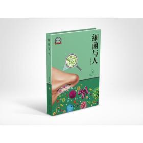 细菌·与人 高士其 9787507839661 中国国际广播出版社 正版图书