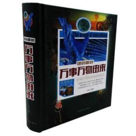 细说趣说万事万物由来 白虹 编著 白虹 9787511354914 中国华侨出版社 正版图书