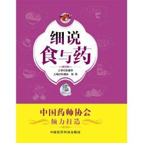 细说食与药 张晓林,张佩 主编 9787506773713 中国医药科技出版社 正版图书