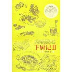 下厨记Ⅱ 邵宛澍 9787807406686 上海文化出版社 正版图书