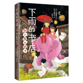 下雨的书店-世上最好的书 (日)日向理惠子 著 (日)吉田尚令 绘, 爱心树童书  出品 9787513334273 新星出