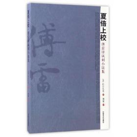 夏倍上校 (法)巴尔扎克 9787503487507 中国文史出版社 正版图书