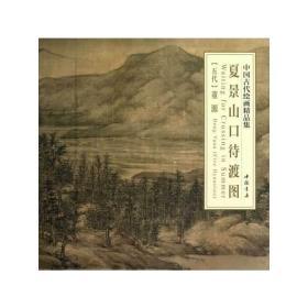 夏景山口待渡图 (五代)董 绘 9787514905793 中国书店出版社 正版图书