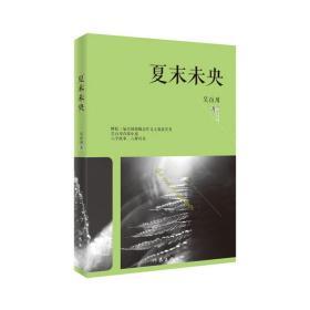 夏末未央 吴百川 9787506385923 作家出版社 正版图书