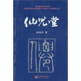 仙儿堂 孙向学 9787510415258 新世界出版社 正版图书