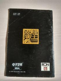 龙王三国演义(游戏用户手册)