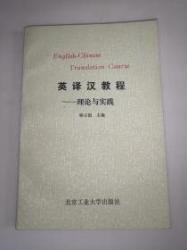 英译汉教程 理论与实践  一版一印