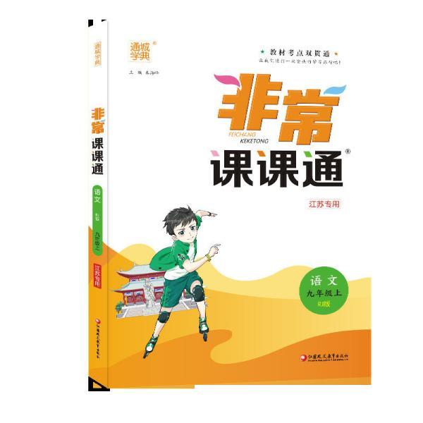 19秋非常课课通9年级语文上(人教版)
