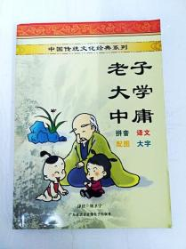 DR155900 中国传统文化经典系列--老子 大学 中庸(一版一印)