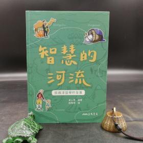 臺灣三民版 卓心美《智慧的河流:談西洋哲學的發展(增訂二版)》(鎖線膠訂)
