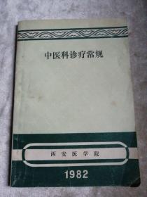 包邮 中医科诊疗常规 1982年