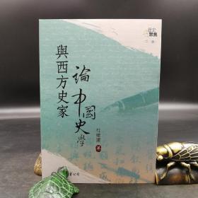 台湾东大版  杜维运《与西方史家论中国史学(二版)》(锁线胶订)