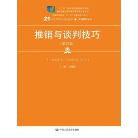 正版二手推销与谈判技巧(第四版)(21世纪高职高专规划教材·市场营销系列)安贺新9787300252742中国人民大学出版社