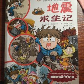我的第1本科学漫画书:地震求生记(第2辑)