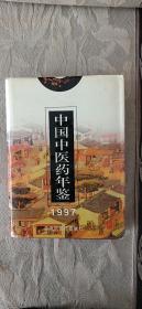 中国中医药年鉴1997