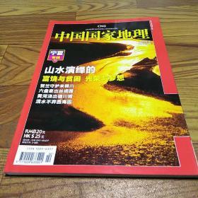 中国国家地理2010.2