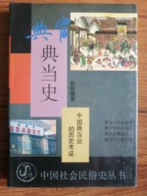中国社会民俗史丛书:典当史