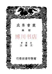 【复印件】白石道人歌曲附别集(二册)