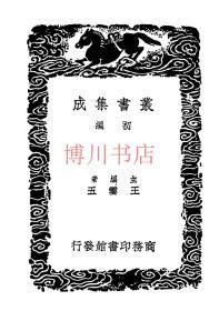 【复印件】纳兰词补遗(二册)